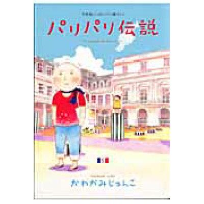 パリパリ伝説  5 /祥伝社/かわかみじゅんこ
