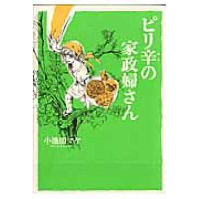 ピリ辛の家政婦さん   /祥伝社/小池田マヤ