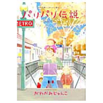 パリパリ伝説  6 /祥伝社/かわかみじゅんこ