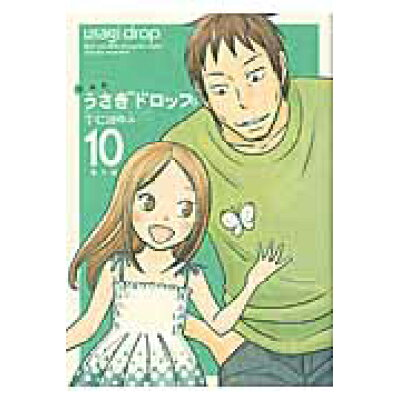 うさぎドロップ  10 新装版/祥伝社/宇仁田ゆみ