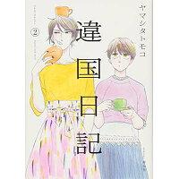 違国日記  2 /祥伝社/ヤマシタトモコ