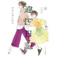 違国日記  4 /祥伝社/ヤマシタトモコ