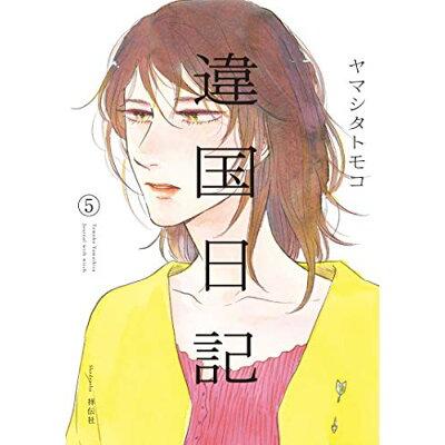 違国日記  5 /祥伝社/ヤマシタトモコ