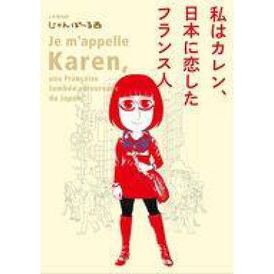 私はカレン、日本に恋したフランス人   /祥伝社/じゃんぽ~る西
