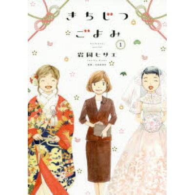 きちじつごよみ  1 /祥伝社/岩岡ヒサエ