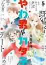 やわ男とカタ子  5 /祥伝社/長田亜弓