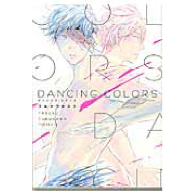 DANCING COLORS   /祥伝社/フルカワタスク