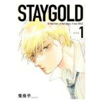 STAYGOLD  1 新装版/祥伝社/秀良子