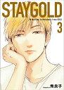 STAYGOLD  3 /祥伝社/秀良子