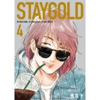STAYGOLD  4 /祥伝社/秀良子