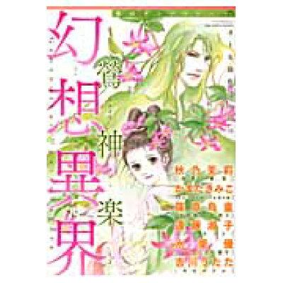 幻想異界鶯神楽   /祥伝社