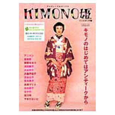 Kimono姫 アンティ-ク&チ-プに 1(ことはじめ編) /祥伝社