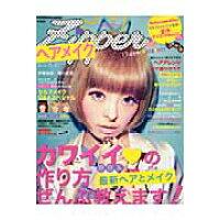 ヘアメイクBOOK  2012 /祥伝社