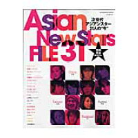 Asian new stars file 31   /サンワ-ドメディア