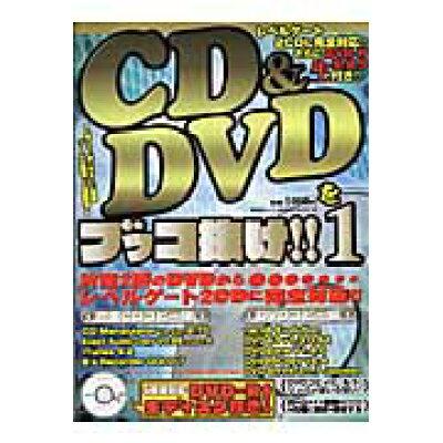 CD & DVDをブッコ抜け!!  1 /千舷社