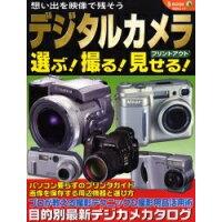 デジタルカメラ選ぶ!撮る!見せる! 思い出を映像で残そう  /千舷社