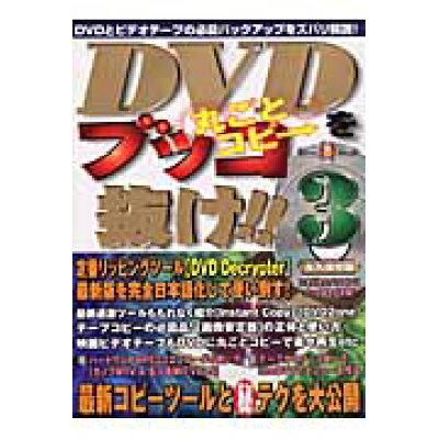 DVDをブッコ抜け!!  3 /千舷社