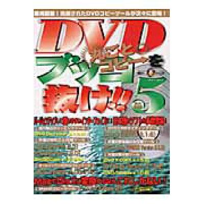 DVDをブッコ抜け!!  5 /千舷社