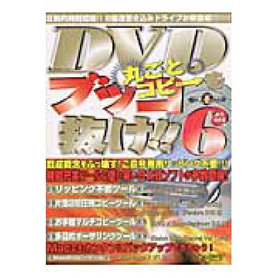 DVDをブッコ抜け!!  6 /千舷社