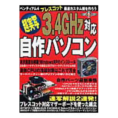 超実写3.4GHz対応自作パソコン Pentium 4 Prescott最速カスタム機  /千舷社