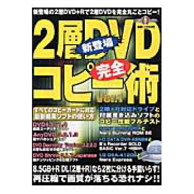2層DVD完全コピ-術  ver.1 /千舷社/DVD研究会