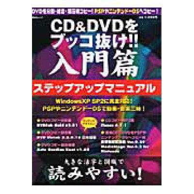 CD & DVDをブッコ抜け!!入門篇ステップアップマニュアル   /千舷社