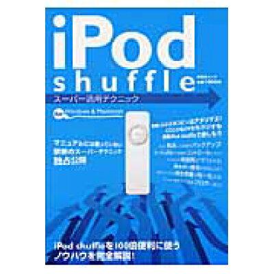 iPod shuffleス-パ-活用テクニック For Windows & Macintosh  /千舷社