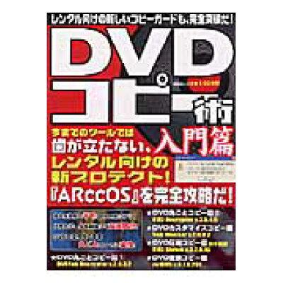 DVDコピ-術  入門篇 /千舷社