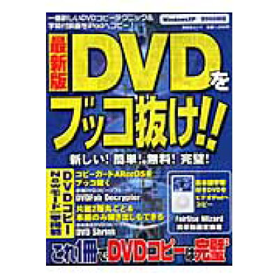 DVDをブッコ抜け!! DVDコピ-完全解説& iPodで字幕付映画を持ち  最新版/千舷社