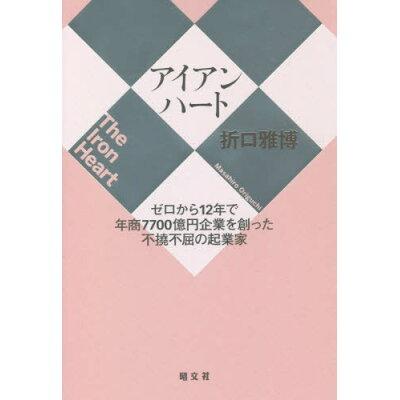 アイアンハート ゼロから12年で年商7700億円企業を創った不撓不  /昭文社/折口雅博