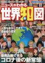 ニュースがわかる世界知図 なるほど地図帳世界 2021 /昭文社/昭文社地図編集部