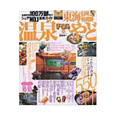 温泉&やど東海信州・奥飛騨  2004年版 /昭文社