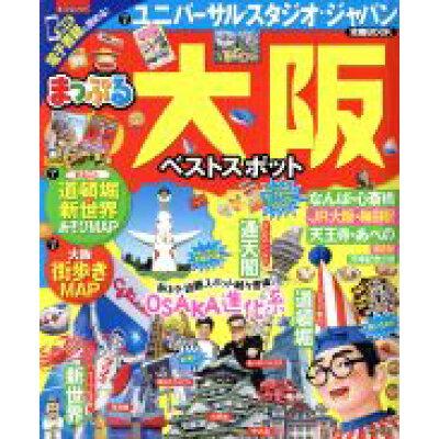 まっぷる大阪ベストスポット   /昭文社