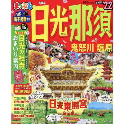 まっぷる日光・那須 鬼怒川・塩原 '22 /昭文社