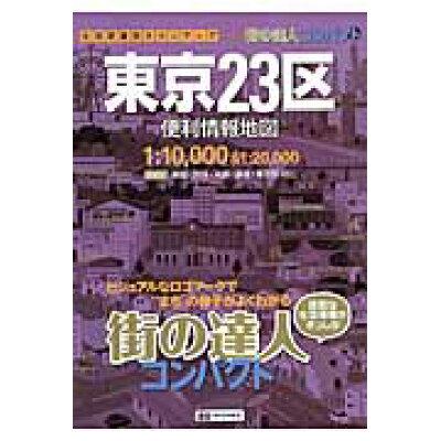 東京23区便利情報地図   3版/昭文社