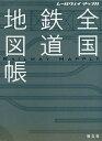 全国鉄道地図帳 レールウェイマップル  /昭文社