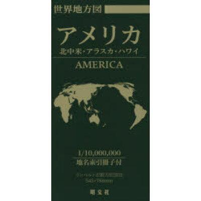 世界地方図アメリカ 北中米・アラスカ・ハワイ  /昭文社
