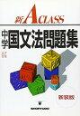 新A class国文法問題集   /昇龍堂出版/金子守