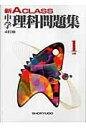 新A class中学理科問題集1分野   4訂版/昇龍堂出版/有山智雄
