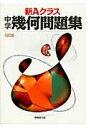 新Aクラス中学幾何問題集   5訂版/昇龍堂出版/市川博規