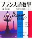 フランス語教室   /昇龍堂出版/田島宏