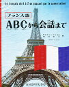 仏語ABCから会話まで   /昇龍堂出版/窪川英水