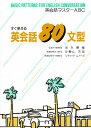 すぐ使える英会話80文型 英会話マスタ-ABC  /昇龍堂出版/池永勝雅