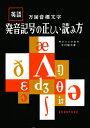 英語万国音標文字発音記号の正しい読み方   /昇龍堂出版/中村駿夫