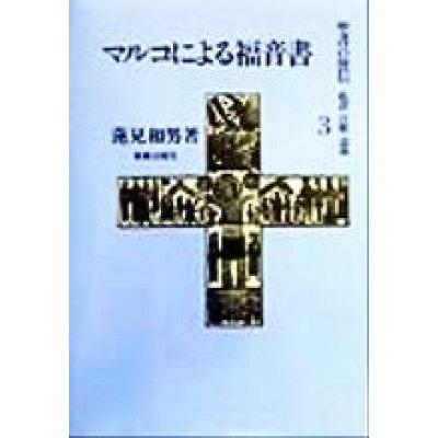 聖書の使信 私訳・注釈・説教 3 /新教出版社/蓮見和男