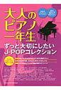 大人のピアノ一年生ずっと大切にしたいJ-POPコレクション 3つのステップで楽しく名曲をマスタ-  /シンコ-ミュ-ジック・エンタテイメント/クラフト-ン