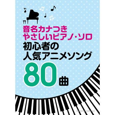 初心者の人気アニメソング80曲   /シンコ-ミュ-ジック・エンタテイメント/クラフトーン