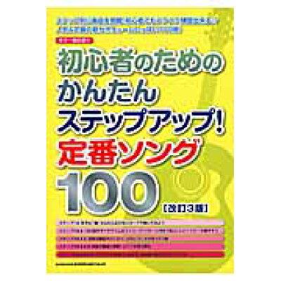 初心者のためのかんたんステップアップ!定番ソング100   改訂3版/シンコ-ミュ-ジック・エンタテイメント/クラフト-ン