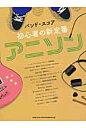 初心者の新定番アニソン   /シンコ-ミュ-ジック・エンタテイメント/クラフト-ン