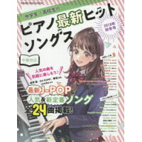 中学生・高校生のピアノ最新ヒットソングス  2018秋冬号 /シンコ-ミュ-ジック・エンタテイメント